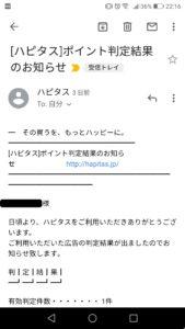 ハピタスポイント判定
