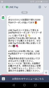 linepay案内1