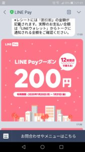 linepay案内2
