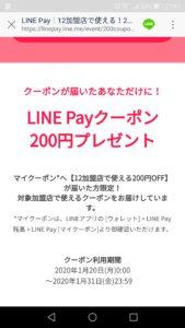 linepay案内4