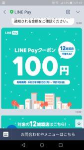 linepay案内5