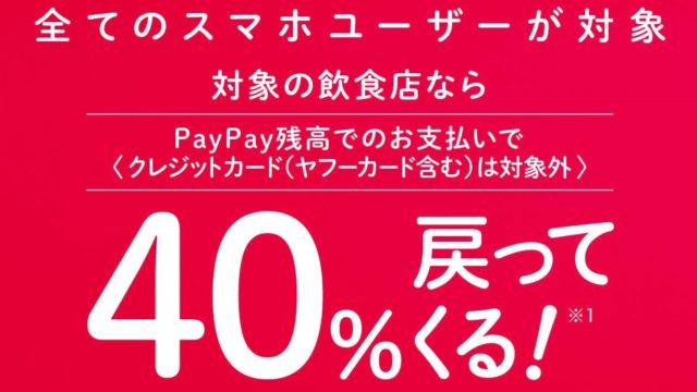 paypay_ic2