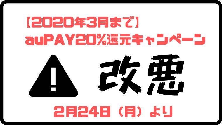 【改悪】auPAY20%還元キャンペーンの還元上限額の変更