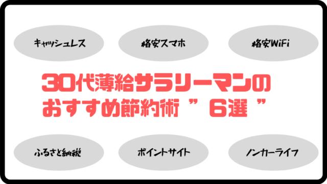 """30代薄給サラリーマンの 節約術 """"6選 """""""