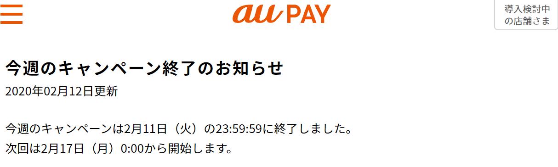 aupayキャンペーン終了