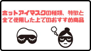 ホットアイマスクの種類、特徴