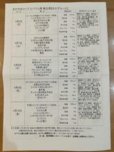 生協メニュー_200406週