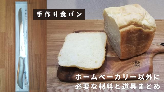 手作り食パンに必要な材料と道具まとめアイキャッチ