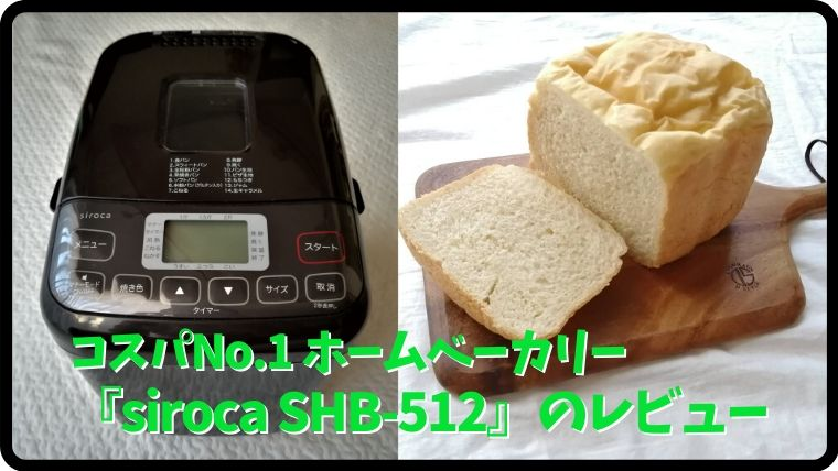 コスパNo.1 ホームベーカリー『siroca SHB-512』のレビュー