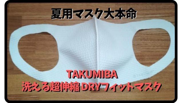 夏用マスク大本命『TAKUMIBA 洗える超伸縮 DRYフィットマスク』レビュー