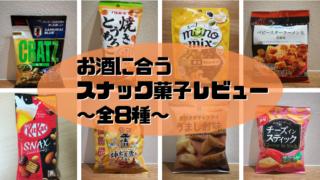 お酒に合うスナック菓子レビュー ~全8種~_ic