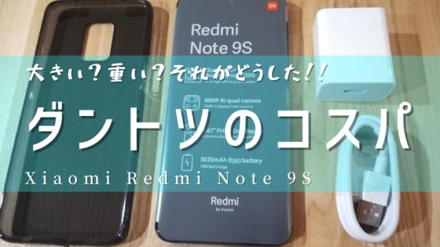 redmi note 9s_ic