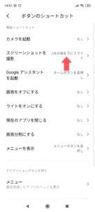 screenshot設定手順2
