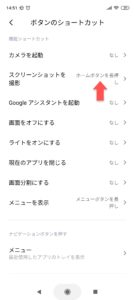 screenshot設定手順4