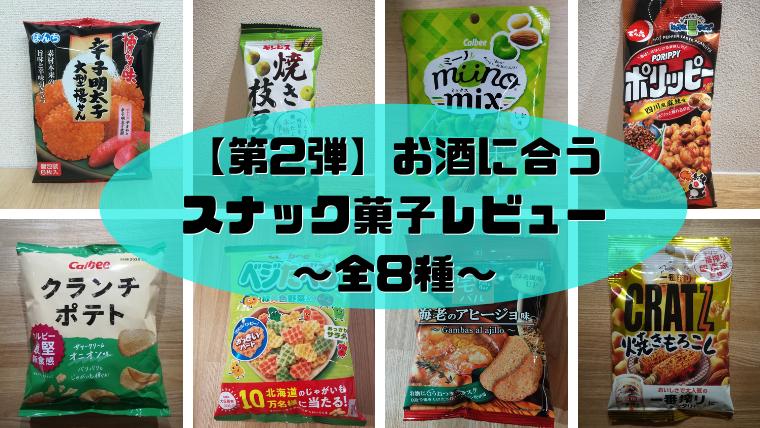 第2弾 お酒に合うスナック菓子レビュー ~全8種~_ic