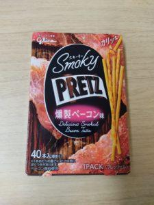 Smoky PRETZ 燻製ベーコン味パッケージ