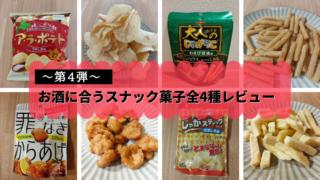 お酒に合うスナック菓子全4種レビュー~第4弾~_アイキャッチ