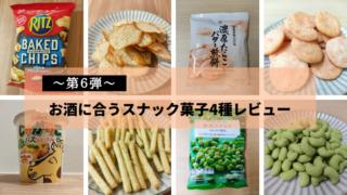 お酒に合うスナック菓子全4種レビュー~第6弾~_アイキャッチ