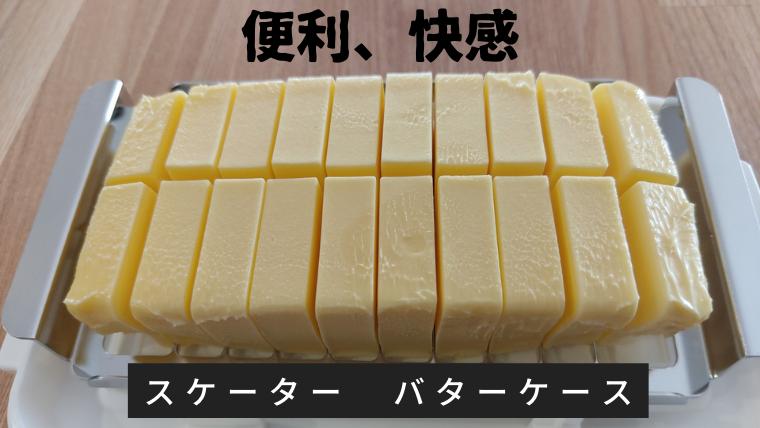 バターケース アイキャッチ