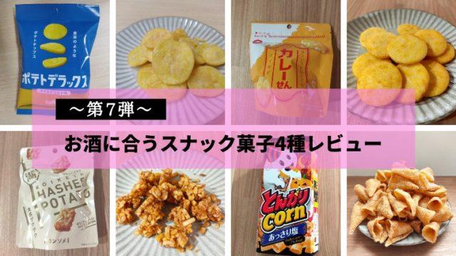 スナック菓子第7弾 アイキャッチ