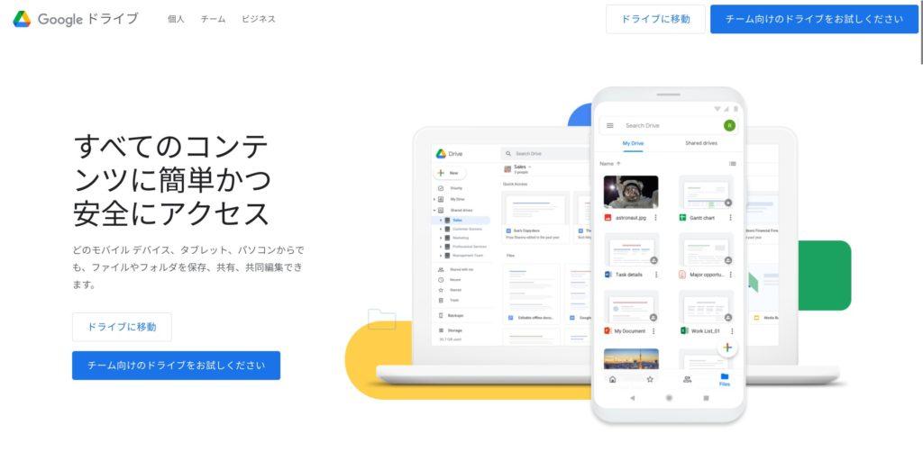 googledrive登録