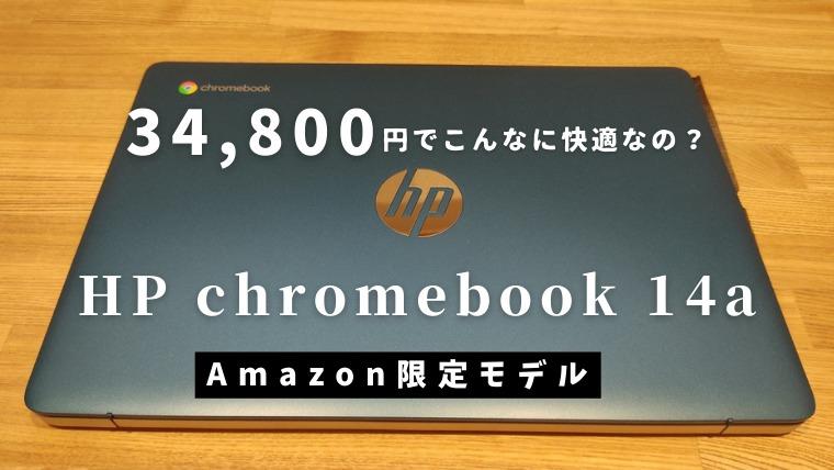 hp chromebook 14a アイキャッチ