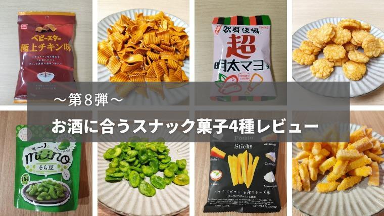 お酒に合うスナック菓子 第8弾 アイキャッチ