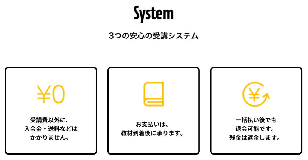 支払システム