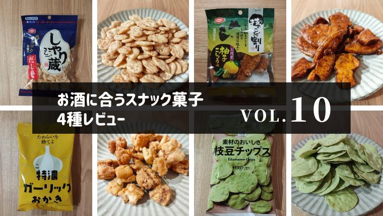 スナック菓子 第10弾 アイキャッチ