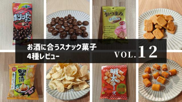 スナック菓子 第12弾