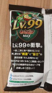 わさビーフMAX パッケージ3