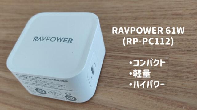 RAVPower61W アイキャッチ