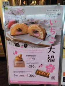 いちご大福チョコクロ1