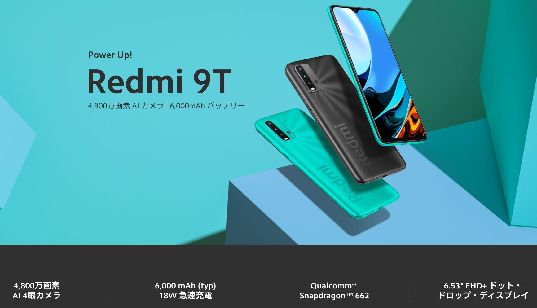 Redmi9T スペック