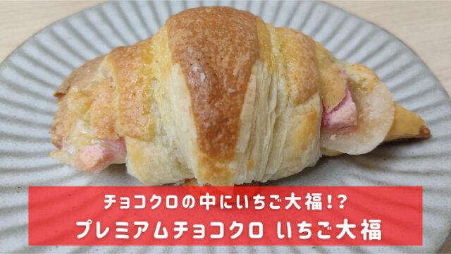 いちご大福チョコクロ アイキャッチ