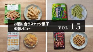 スナック菓子第15弾 アイキャッチ