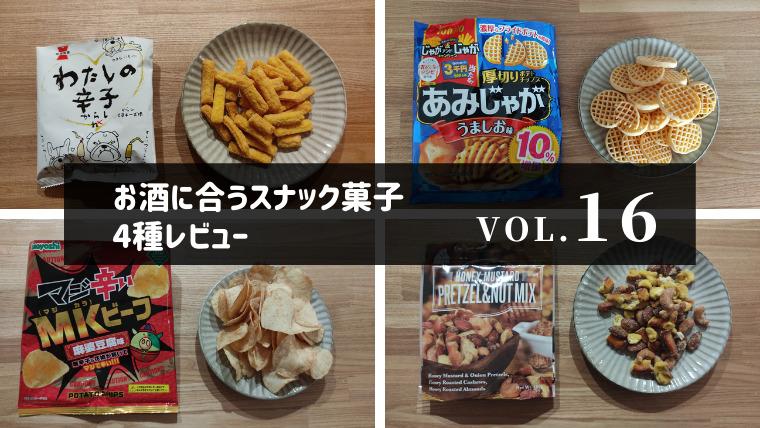 スナック菓子第16弾 アイキャッチ