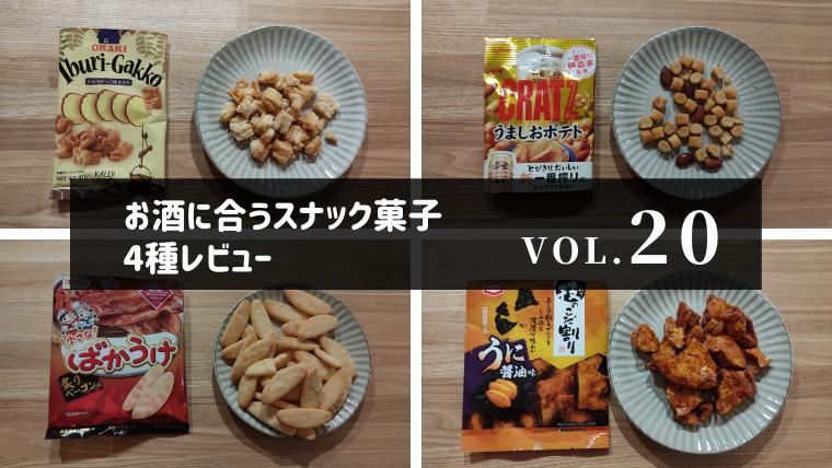 snack20_ic