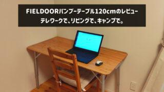 bambootable_ic2