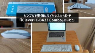 icbk23combo_ic2