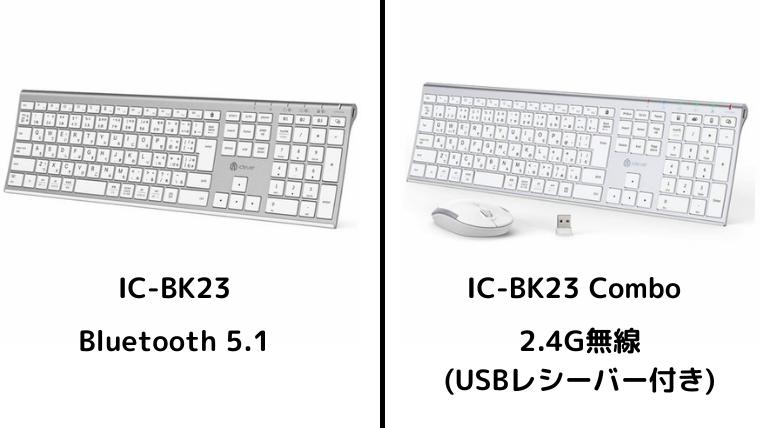 icbk23combo_pic