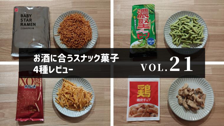 snack21_ic