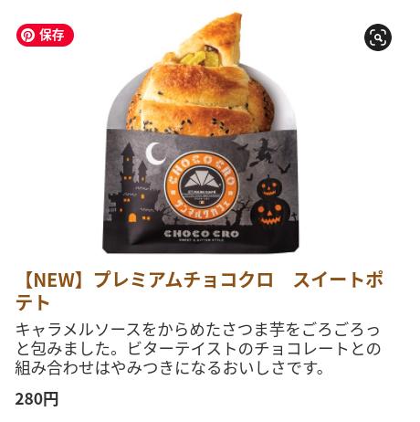 sweetpotato20211