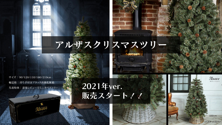 alsacetree2021_ic