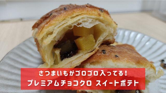 sweetpopate2021_ic